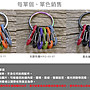 【angel 精品館 】Nite Ize S-BINER KEYRING S型雙面扣環鑰匙圈KRG-03 單款單色販售