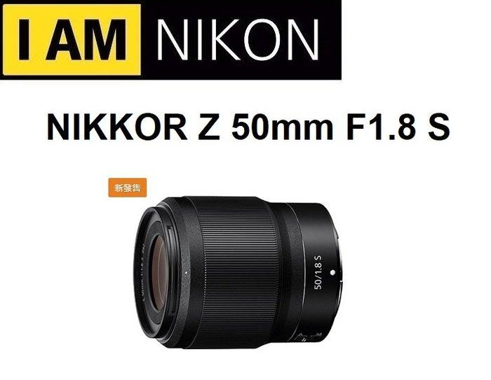 ((名揚數位)) NIKON NIKKOR Z 50mm F1.8 S 定焦鏡 大光圈 公司貨 z6 z7 適用