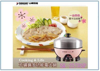 『 峻 呈 』(全台滿千免運 不含偏遠 可議價) YAMASAKI 山崎 SK-2570SP 不鏽鋼多功能電火鍋 美食鍋