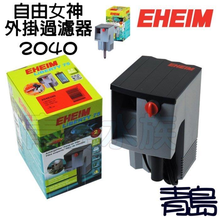 BF。。。青島水族。。。E2040390德國EHEIM----自由女神外掛過濾器==2040(新包裝)