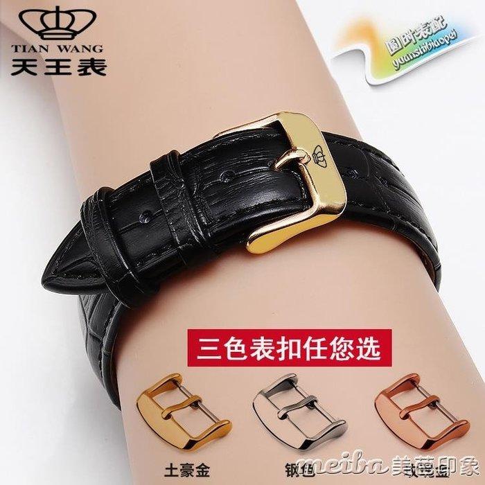 天王黑棕色手錶帶 針扣牛皮男女錶鍊14 16 18 20mm 手錶配件 【甜心】