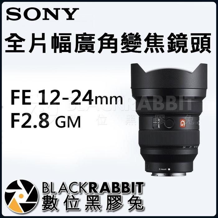 預購 數位黑膠兔【 SONY 全片幅 FE 12-24mm F2.8 GM 廣角變焦鏡頭 公司貨 】超廣角 恆定光圈