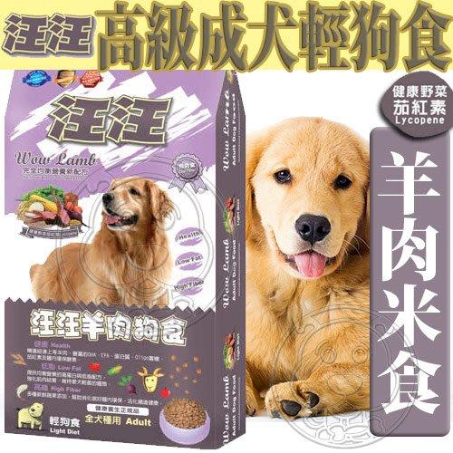 【??培菓寵物48H出貨??】汪汪輕狗食》高級成犬羊肉米食狗糧狗飼料15kg 特價739元 限宅配(自取不打折)