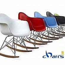 【挑椅子】Rocking Armchair Rod Base 知名單椅 RAR (復刻品) 539