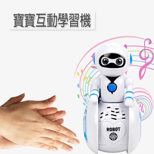 【台灣出貨 3C小苑】LY666-2 智慧機器人 音樂不倒翁 寶寶互動學習機 不倒翁 音樂玩具 寶寶玩具 哄娃神器