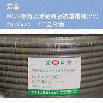 【瀚維 電力電纜】宏泰 2mm²*3C 600V 聚氯乙烯絕緣 被覆電纜 電力線 電纜線 電線 內有多種規格選擇