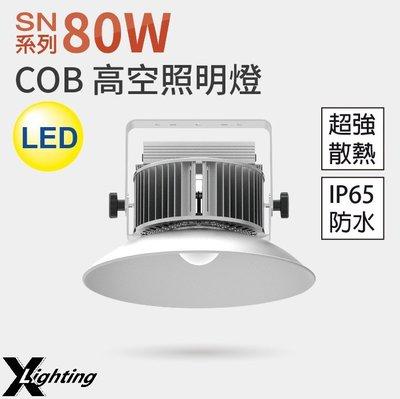 LED SN系列 80W COB 高空照明燈 白光 高效散熱 防水 BSMI認證 兩年保固 X-Lighting