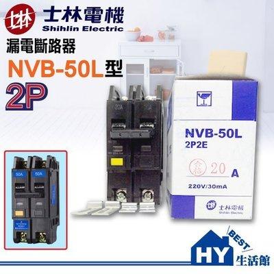 含稅》士林電機 NVB-50L 2 漏電斷路器 無熔絲開關 過負載保護裝置 可選15A 20A 30A 40A 50A