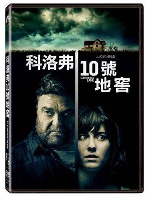 <<影音風暴>>(全新電影1608)科洛弗10號地窖  DVD  全103分鐘(下標即賣)48