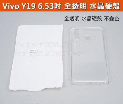 GooMea 2免運Vivo Y19 6.53吋全透明水晶硬殼四邊四角全包可掛手機吊繩吊飾保護殼保護套手機殼手機套