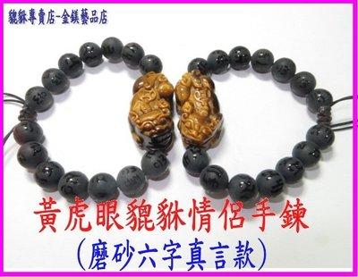 金鎂藝品店【磨砂六字真言黃虎眼石招財貔...