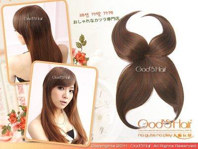 GODSHAIR*遮蓋頭頂布丁頭 遮白髮無痕劉海假髮片 超好用【BFW-8】耐熱擬真髮絲 有一小塊人工頭皮 髮量再加厚