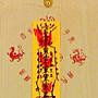 【發發開運坊】 5吋小銅板山海鎮~壁刀.路沖.反弓水.電線桿.天斬煞.攔腰煞.棺材煞.樹弄煞~硃砂開光
