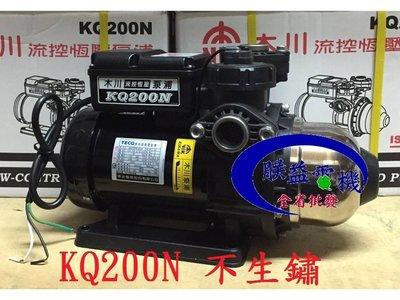 『朕益批發』東元馬達 木川泵浦 KQ200N 1/4HP 塑鋼電子穩壓加壓馬達 電子式穩壓機 靜音加壓機 抽水機 低噪音
