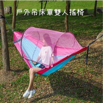 吊床戶外單雙人搖椅蕩秋千降落傘布兒童睡覺防蚊帳掉床家用室內(單人升級條紋款)