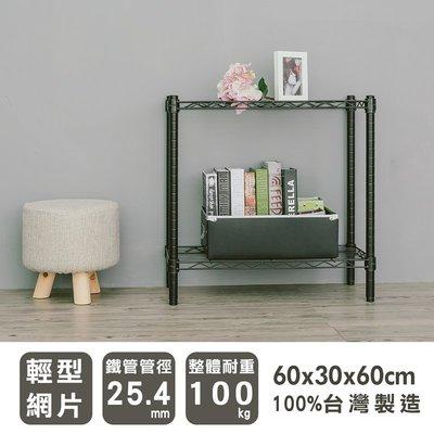 波浪架【UHO】《輕型》60x30x60cm 二層烤漆黑波浪架