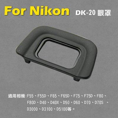 團購網@Nikon DK-20眼罩 取景器眼罩 D5200 D5100 D3200 D3100 D60用 副廠