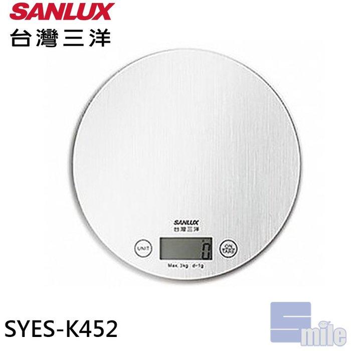 含稅※smile 家電館※SANLUX 台灣三洋 數位料理秤 SYES-K452