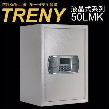 【TRENY】HWS-HD-2515-新液晶式雙鑰匙保險箱-大型/金庫/保險櫃/保管箱(促銷中)