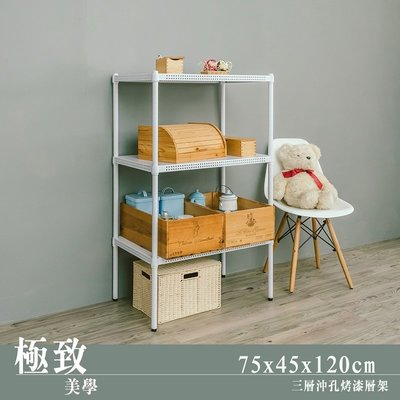 層架【UHO】 75x45x120cm 三層沖孔收納層架-烤漆白