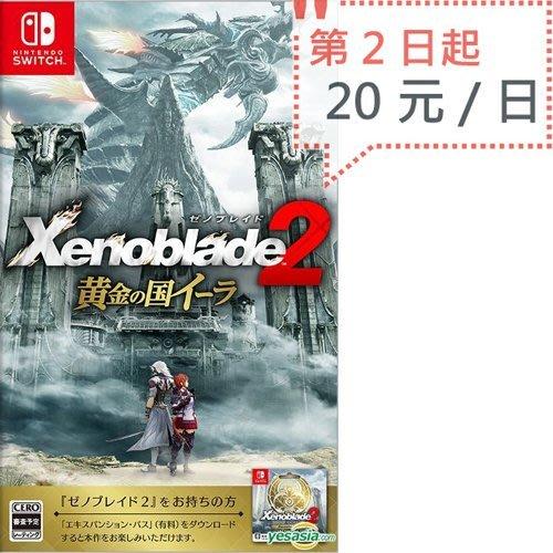 【遊戲出租】Nintendo Switch_異域神劍2:黃金之國的伊拉 ~ 純日版(支援中文字幕)【U0019】