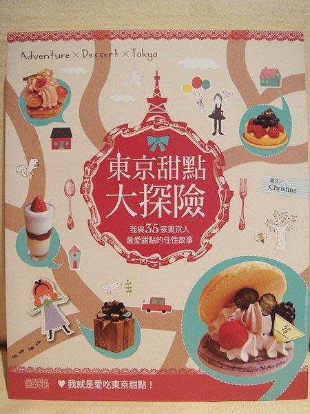 破盤清倉大降價!全新書【東京甜點大探險:我與35家東京人最愛甜點的任性故事】,低價起標無底價!本商品免運費!