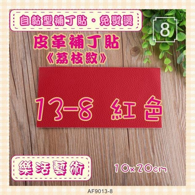 樂活藝術「燙貼布」 ~ 13-8紅色 荔枝紋 皮革補丁貼 直接黏 免熨燙 防水《有背膠》【現貨】【AF9013-8】