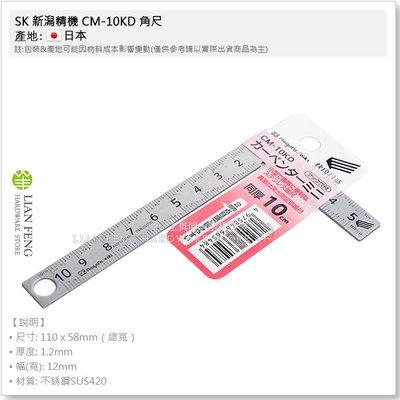 【工具屋】*含稅* SK 新潟精機 CM-10KD 角尺 10公分 曲尺 快段目盛 階梯式刻度 白鐵尺 木工鐵工 日本製