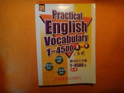 【愛悅二手書坊 09-43】實用英文字彙1~4500字     遠東圖書