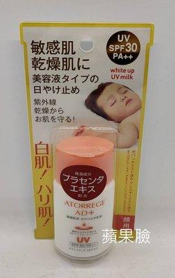 (P&D)ATORREGE AD+ 輕透亮白防曬乳液 SPF30/PA++ 35ml-日本進口 台灣公司貨 特價972元