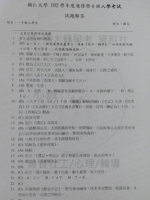 輔仁大學 進修學士班 入學考試 國文、英文、數學 歷屆考古題詳解