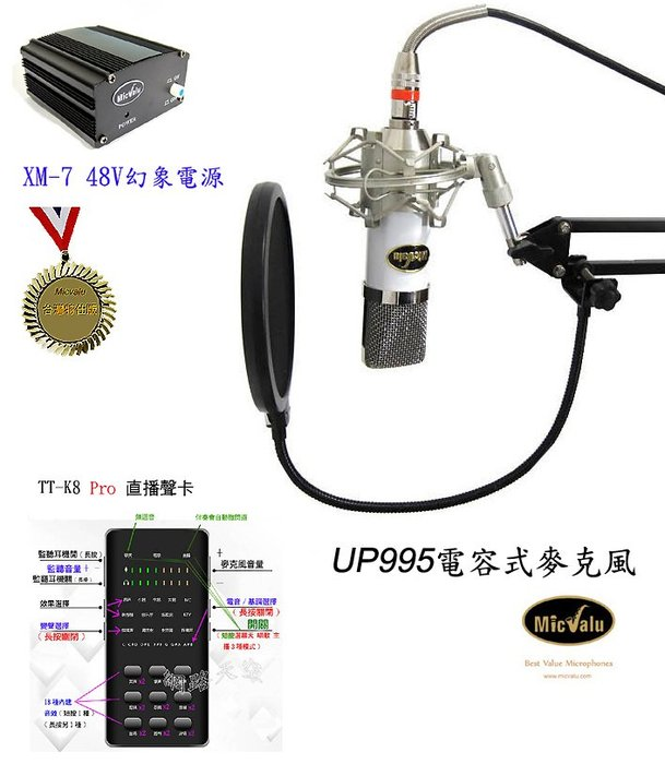 MicValu 麥克樂 UP995電容式麥克風+TT-K8 PRO直播音效卡+nb35支架網子48v電源送166音效軟體