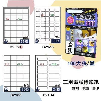 【鶴屋】三用電腦標籤 白色 B2050/B2138/B2153/B2184 105大張/盒 影印/雷射/噴墨 標示貼紙