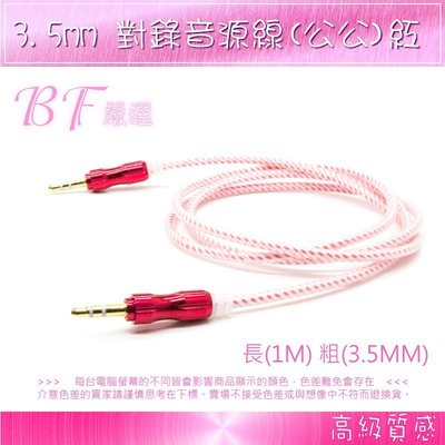 【BuyFun】3.5mm 對錄音源線(公公)紅色-PVC線材 ~  公對公車用音響連接線 / 雙頭耳機線