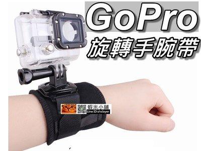 GoPro 360度旋轉手腕帶/手臂帶/固定腕帶 Hero4/3/3+小蟻運動 極限運動相機配件 桃園《蝦米小鋪》