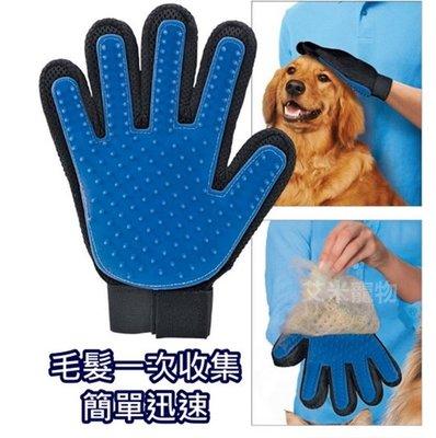 【艾米】寵物除毛手套彩盒裝 除毛手套/按摩手套/安撫手套/除毛/寵物脫毛/洗澡手套/梳毛手套/寵物用品