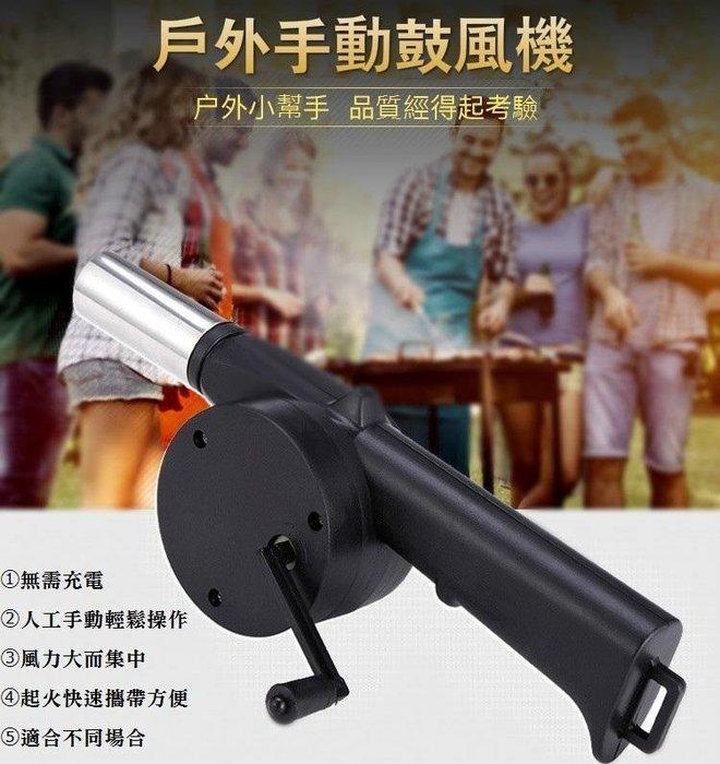 烤肉架 燒烤架鼓風機 手動鼓風機 燒烤助燃器 燒烤工具手動鼓風機 手搖鼓風機