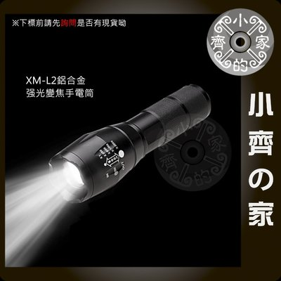 強光型 五段式 XM-L2 強光手電筒 伸縮 變焦 近遠調光 U2 Q5 18650 FL-38 小齊的家