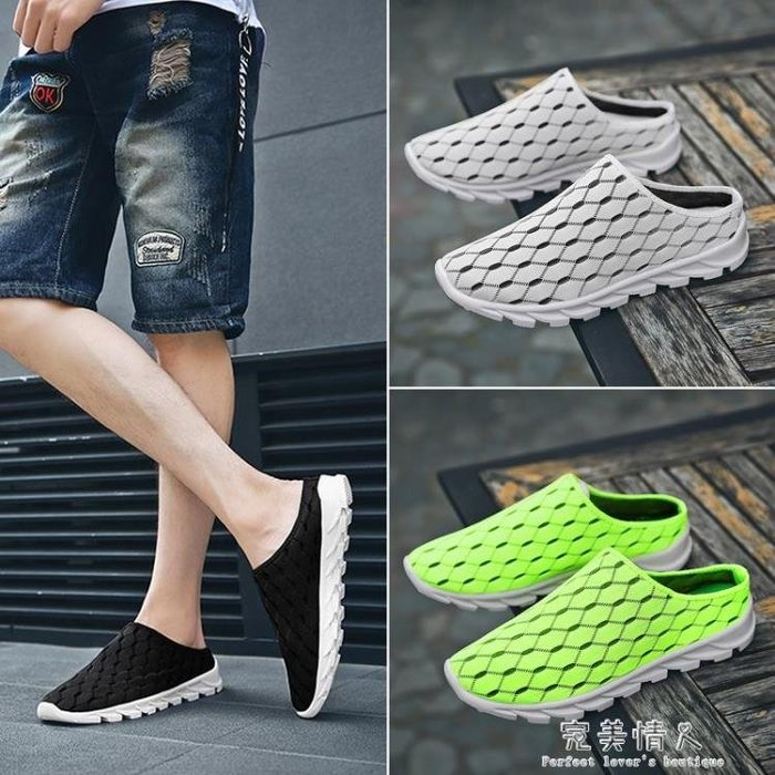 韓版室外拖鞋男夏休閒男士涼鞋包頭懶人鞋涼拖時尚外穿半拖洞洞鞋