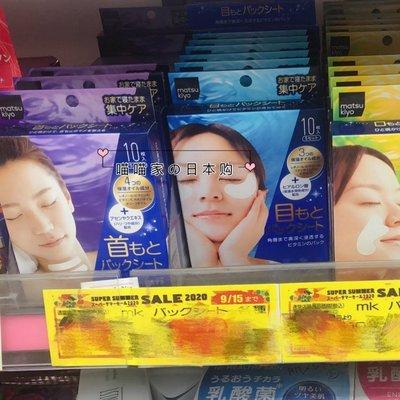 健康生活日本松本清 森下仁丹新品保濕睡眠頸紋貼眼膜眼貼 法令紋貼