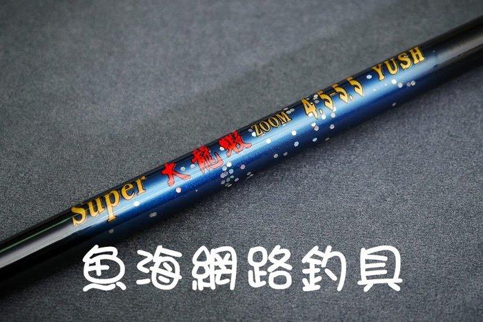 魚海網路釣具 漁鄉DK 龍蝦竿-超級大龍蝦 3.5-4.5尺