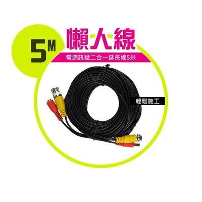 5米監視器施工線材,自助便利DIY懶人線(長度:5公尺 適用:紅外線攝影機,麥克風/集音器,AHD攝影機鏡頭