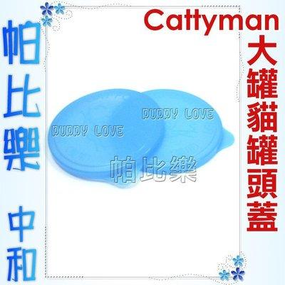 CATTY MAN 大罐貓罐頭蓋子 2入裝,保鮮蓋,放冰箱不會混到怪味喔(8946/8914) 顏色隨機出貨