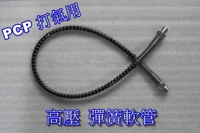 PCP打氣軟管 高壓軟管 彈簧軟管 高壓管 高壓打氣筒軟管 高壓打氣機軟管