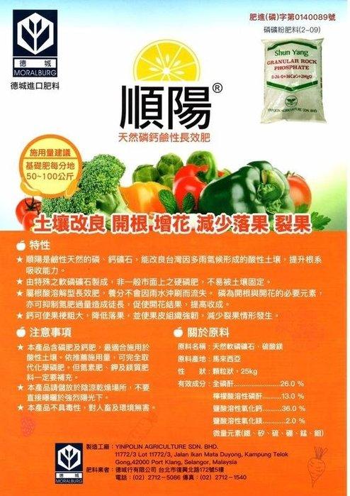 [樂農農] 磷礦粉肥 4kg 登記2-09有機驗證可用 磷礦肥 替代海鳥磷肥 (海鳥磷肥重金屬過高無法進口登記)