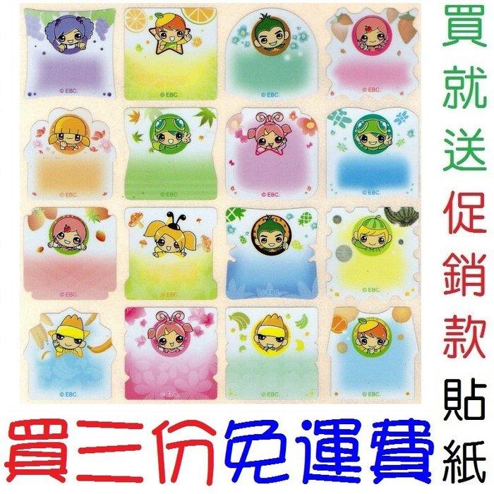 【F104】2222【YOYO家族】一份120張台灣授權卡通防水姓名貼附精美包裝袋,幼稚園/上班族最愛卡通姓名貼紙333