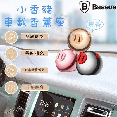 【Baseus】小香豬 車載 芳香 去臭味 可愛 香薰 座