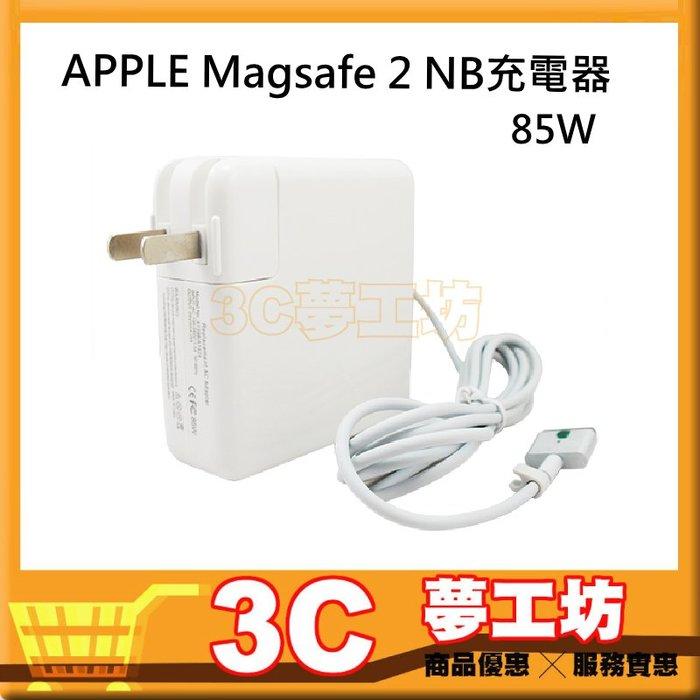 【3C夢工坊】191-2號 APPLE Magsafe 2 NB充電器 85W MacBook Air
