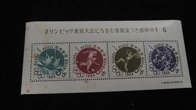 【大三元】日本郵票-記373東京奧運大會附金郵便(第六次)小型張1964.6.23發行-新票1張-原膠(5)