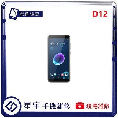 [螢幕破裂] 台南專業 HTC D12 玻璃 面板 黑屏 液晶總成 更換 現場快速 手機維修